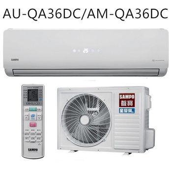 買就送【SAMPO聲寶】5-7坪變頻冷暖AU-QA36DC/AM-QA36DC