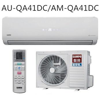 買就送【SAMPO聲寶】6-8坪變頻冷暖AU-QA41DC/AM-QA41DC