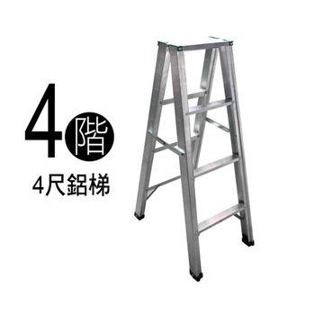 四階鋁梯 工作梯-四尺(可折疊,耐重100kg)