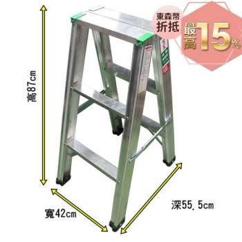 三尺鋁梯 工作梯(耐重100kg)