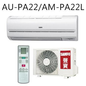 買就送【SAMPO聲寶】3-5坪定頻分離式AU-PA22/AM-PA22L