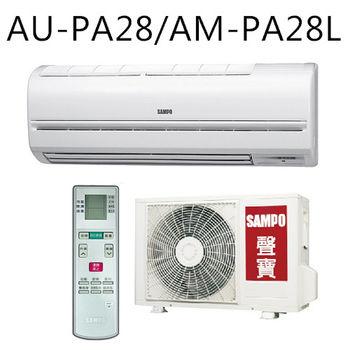 買就送【SAMPO聲寶】4-6坪定頻分離式AU-PA28/AM-PA28L