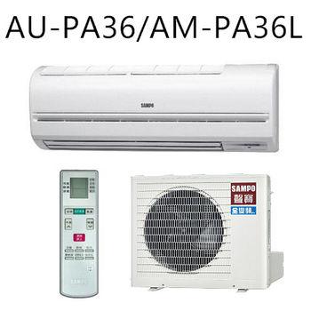 買就送【SAMPO聲寶】5-7坪定頻分離式AU-PA36/AM-PA36L
