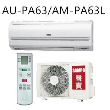 買就送【SAMPO聲寶】10-13坪定頻分離式AU-PA63/AM-PA63L