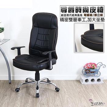 DIJIA B260皮椅辦公椅/電腦椅(黑皮)