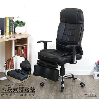 DIJIA B260休閒款皮椅辦公椅/電腦椅(黑皮)
