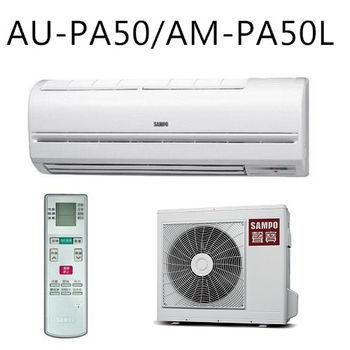 買就送【SAMPO聲寶】8-10坪定頻分離式AU-PA50/AM-PA50L