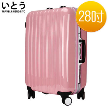 【正品Ito日本伊藤いとう潮牌】28吋 PC+ABS鏡面鋁框硬殼行李箱 08系列-粉色