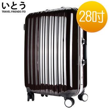 【正品Ito日本伊藤いとう潮牌】28吋 PC+ABS鏡面鋁框硬殼行李箱 08系列-紫檀咖色