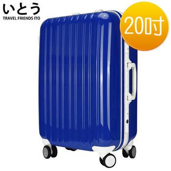 【正品Ito日本伊藤いとう潮牌】20吋 PC+ABS鏡面鋁框硬殼行李箱 08系列-藍色