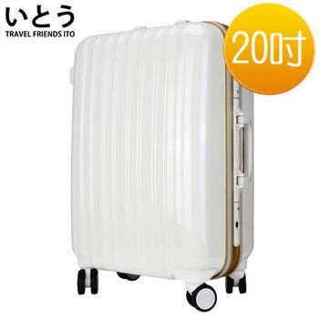 【正品Ito日本伊藤いとう潮牌】20吋 PC+ABS鏡面鋁框硬殼行李箱 08系列-白金邊