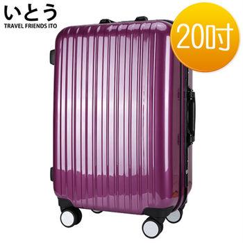 【正品Ito日本伊藤いとう潮牌】20吋 PC+ABS鏡面鋁框硬殼行李箱 08系列-紫色
