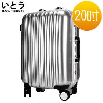 【正品Ito日本伊藤いとう潮牌】20吋 PC+ABS鏡面鋁框硬殼行李箱 08系列-銀色