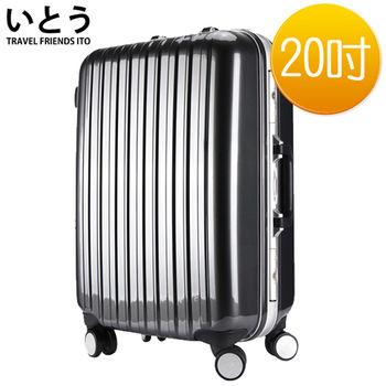 【正品Ito日本伊藤いとう潮牌】20吋 PC+ABS鏡面鋁框硬殼行李箱 08系列-鐵灰色