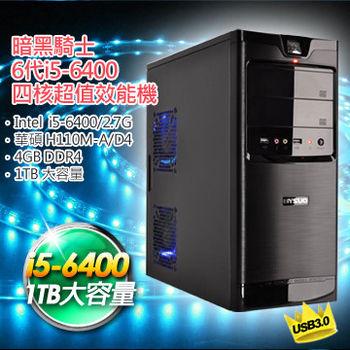 【華碩平台】暗黑騎士(6代i5 6400-2.7G/華碩H110M-A/4G DDR4 2133/1TB大容量硬碟/400W大供電)四核超值效能機*