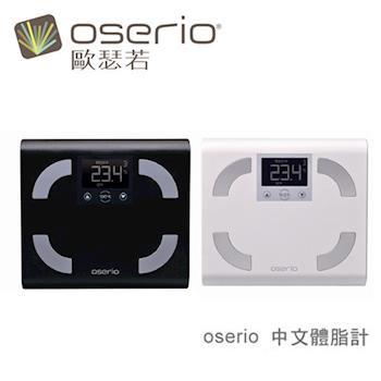 【歐瑟若】中文體脂計 FFP-329