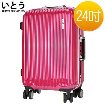 【正品Ito日本伊藤いとう潮牌】24吋PC+ABS鏡面鋁框硬殼行李箱0313系列-玫紅