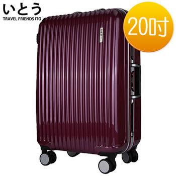 【正品Ito日本伊藤いとう潮牌】20吋PC+ABS鏡面鋁框硬殼行李箱0313系列-紫色 /登機箱
