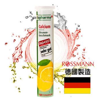 德國ROSSMANN發泡錠 - 鈣(檸檬口味)