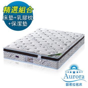 歐若拉名床 主打灌模封邊三線乳膠恆溫獨立筒床墊-單人加大3.5尺