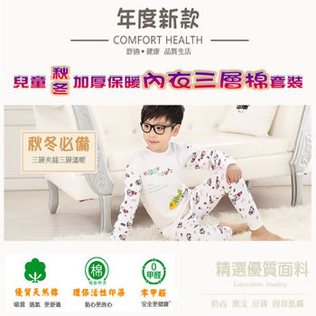Life-Mate - 兒童保暖內衣三層棉套裝(男女童)