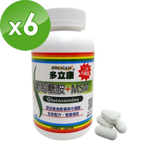 《多立康》葡萄糖胺+MSM 二代升級版 (120粒/瓶)x6瓶集購組