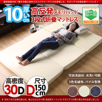【H&D】 日本高密度舒適三段式高回彈泡棉床墊5尺10CM-3色