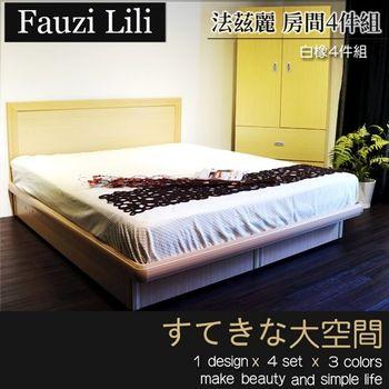 HD 法茲麗單人3.5尺小滿足4件掀床房間組-二色