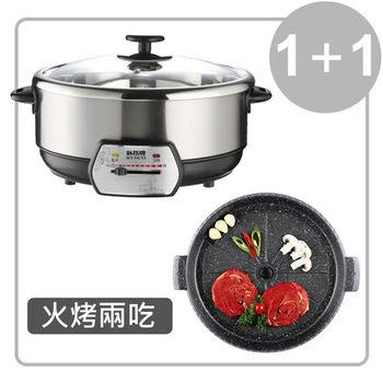 《火烤兩吃》新格3.8L不鏽鋼多功能電火鍋SSB-3820+原裝大理石烤盤 PA-835