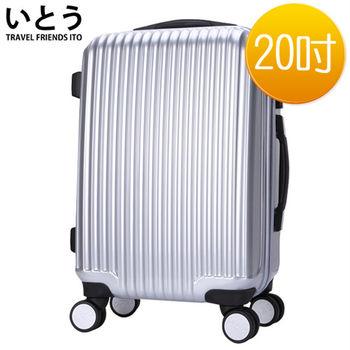 【正品Ito日本伊藤いとう潮牌】20吋PC+ABS鏡面拉鏈硬殼行李箱1312系列-銀色 /登機箱