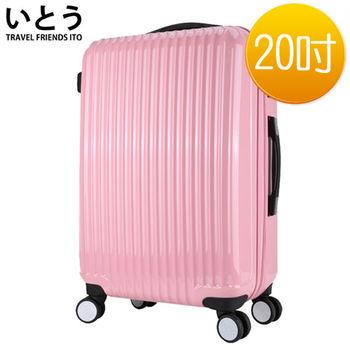 【正品Ito日本伊藤いとう潮牌】20吋PC+ABS鏡面拉鏈硬殼行李箱1312系列-粉紅 /登機箱