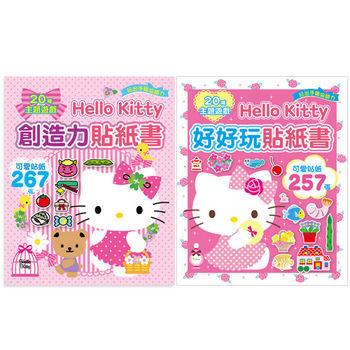 【幼福】 Hello Kitty創造力好好玩貼紙書(2書)