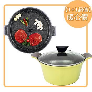 《1+1超值組》NEOFLAM頂級陶瓷不沾湯鍋 EC-VE-C24-Y黃色+圓形烤盤PA835