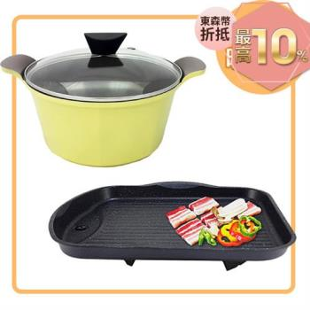 《1+1超值組》NEOFLAM頂級陶瓷不沾湯鍋 EC-VE-C24-Y黃色+大理石烤盤方型 NY-1910