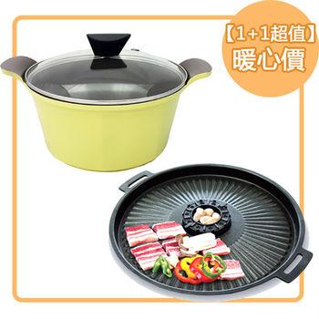 《1+1超值組》NEOFLAM頂級陶瓷不沾湯鍋 EC-VE-C24-Y黃色+大理石烤盤圓型 NY-2837
