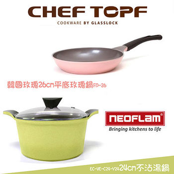 《 玫瑰鍋+NEOFLAM》26公分不沾平底鍋FP-26+陶瓷不沾湯鍋 EC-VE-C24