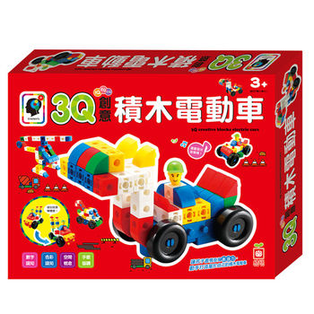 【幼福】3Q創意積木電動車