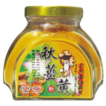 【薑博士】秋薑黃粉