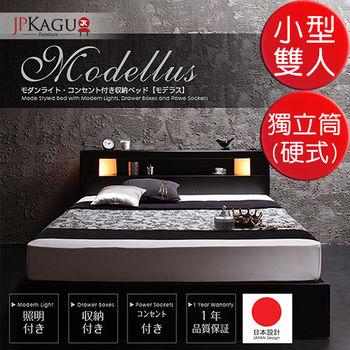 JP Kagu 附床頭燈/插座可收納床組-獨立筒床墊(硬式)小型雙人4尺