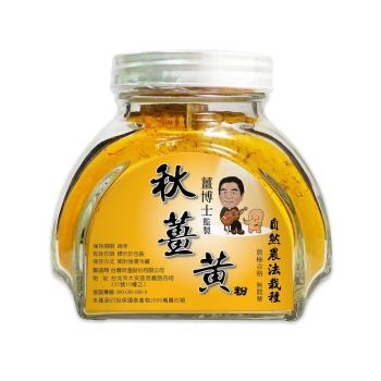 【薑博士】秋薑黃粉(3罐組)