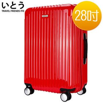 【正品Ito日本伊藤いとう潮牌】28吋PC鏡面拉鏈硬殼行李箱2093系列-紅色