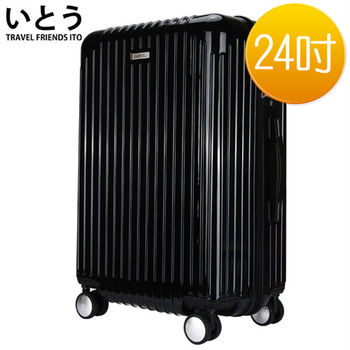 【正品Ito日本伊藤いとう潮牌】24吋PC鏡面拉鏈硬殼行李箱2093系列-黑色