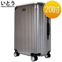 ~正品Ito 伊藤いとう潮牌~20吋PC鏡面拉鏈硬殼行李箱2093系列 ^#45 銀色 ^