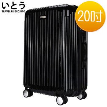 【正品Ito日本伊藤いとう潮牌】20吋PC鏡面拉鏈硬殼行李箱2093系列-黑色 /登機箱