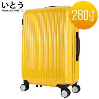【正品Ito日本伊藤いとう潮牌】28吋PC+ABS鏡面拉鏈硬殼行李箱1312系列-黃色