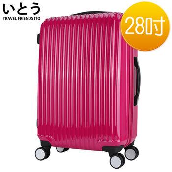 【正品Ito日本伊藤いとう潮牌】28吋PC+ABS鏡面拉鏈硬殼行李箱1312系列-玫紅