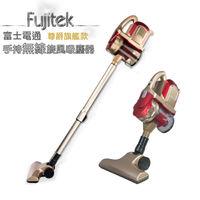 ~Fujitek富士電通~尊爵旗艦款手持無線旋風吸塵器FT ^#45 VC2000