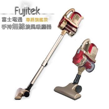 【Fujitek富士電通】尊爵旗艦款手持無線旋風吸塵器FT-VC2000