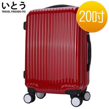 【正品Ito日本伊藤いとう潮牌】20吋PC+ABS鏡面拉鏈硬殼行李箱1312系列-紅色 /登機箱