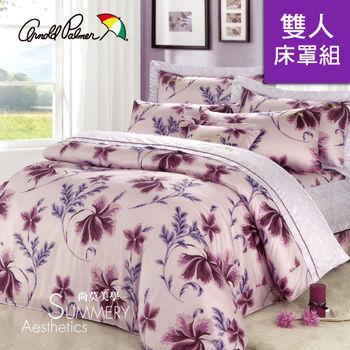 Summery_Arnold Palmer 陶醉粉紫  雙人床罩七件組